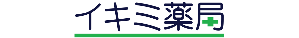 イキミファーマシー公式ホームページ(イキミ薬局)